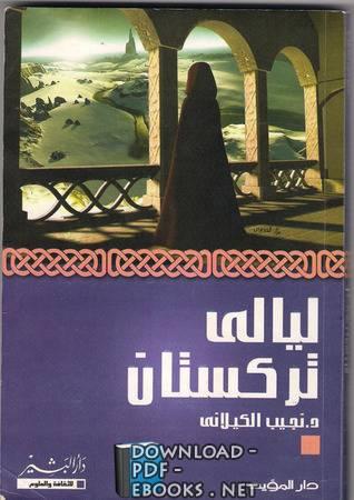 كتاب ليالى تركستان