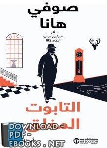 ❞ كتاب التابوت المغلق (لغز هيركيول بوارو الجديد كليا) ❝  ⏤ صوفي هانا