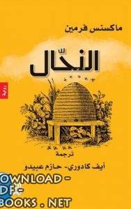 كتاب النحال