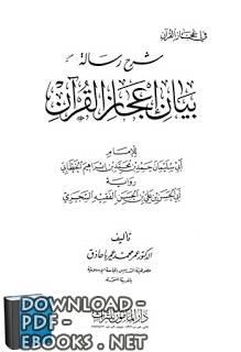 كتاب شرح رسالة بيان إعجاز القرآن - عمر محمد عمر باحاذق