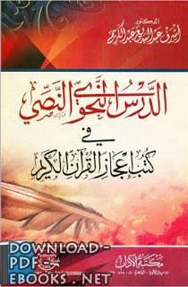 كتاب الدرس النحوي النصي في كتب إعجاز القرآن الكريم - أشرف عبد البديع عبد الكريم