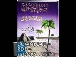 كتاب  أصول الوصول إلى الله تعالى
