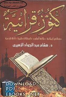 كتاب كنوز قرآنية