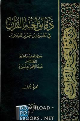 كتاب دقائق لغة القرآن في تفسير ابن جرير الطبري