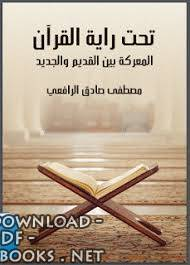 كتاب تحت راية القرآن المعركة بين القديم والجديد