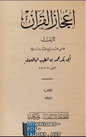 كتاب إعجاز القرآن : أبو بكر الباقلاني ( المطبعة السلفية )