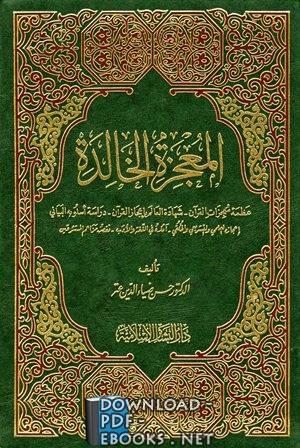 كتاب المعجزة الخالدة - حسن ضياء الدين عتر