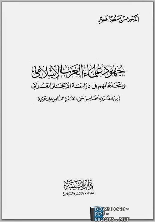 كتاب جهود علماء الغرب الاسلامي وإتجاهاتهم في دراسة الاعجاز القرآني (من القرن الخامس حتى القرن الثامن الهجري) - حسن مسعود الطوير