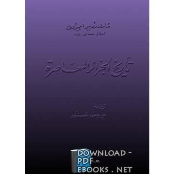 كتاب تاريخ الجزائر المعاصرة - شارل روبير أجيرون