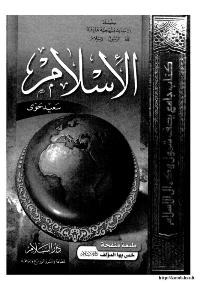 كتاب الاسلام
