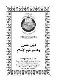 كتاب دليل مصور ومختصر لفهم الاسلام