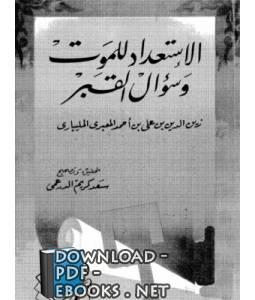 كتاب الذريعة الى مكارم الشريعة pdf