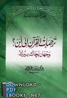 كتاب ترجمات القرآن إلى أين ؟ - زينب عبد العزيز