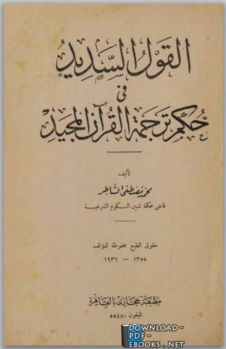 كتاب القول السديد فى حكم ترجمة القرآن المجيد : محمد مصطفى الشاطر