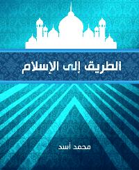 كتاب الطريق الى الاسلام