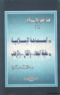كتاب هذا هو الاسلام – السماحة الاسلامية حقيقة الجهاد والقتال والارهاب
