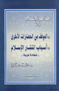 """كتاب هذا هو الاسلام – الموقف من الحضارات الاخرى – اسباب انتشار الاسلام – """"شهادة غربية"""" – ج5"""