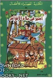كتاب أمير في بلاد الأقزام