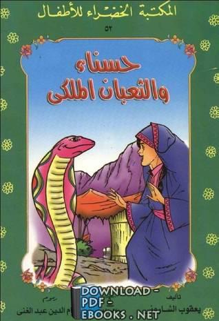 كتاب حسناء والثعبان الملكي