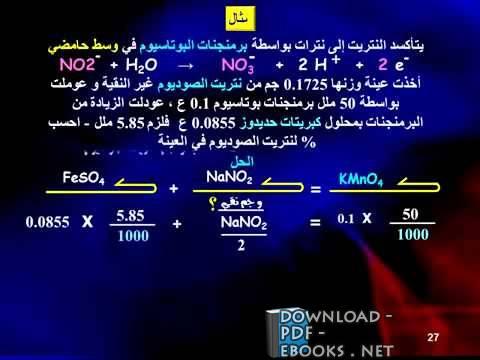 كتاب الأكسـدة والاختزال فى الكيمياء التحليلية