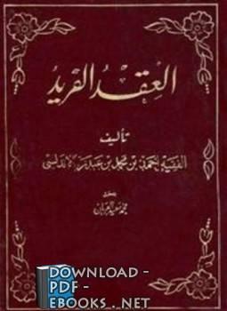 كتاب  العقد الفريد (ت: العريان)مجلد 1