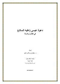 كتاب دعوة عيسى (عليه السلام) في الكتاب والسنة