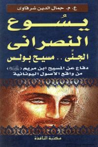 كتاب يسوع النصراني الجني…مسيح بولس