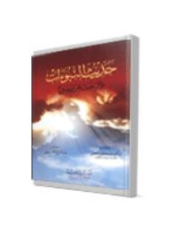كتاب حديث النبوات و البحث عن يسوع
