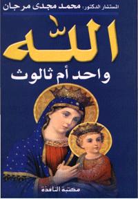 كتاب المسيح .. إنسان أم إله؟