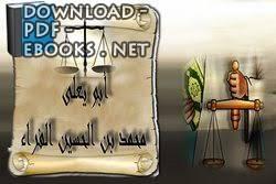 كتب القاضي أبو يعلى