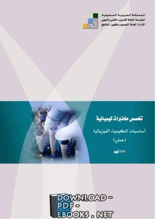 كتاب  أساسيات الكيمياء الفيزيائية - عملي