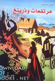 كتاب  مرتفعات وذرينغ