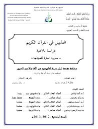 كتاب  التذييل في القرآن الكريم: دراسة بلاغية (سورة البقرة أنموذجًا)