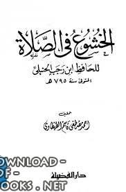 كتاب الخشوع في الصلاة (ت: الطهطاوي)