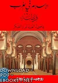 كتاب الإسلام فى الغرب: قرطبة عاصمة العالم والفكر