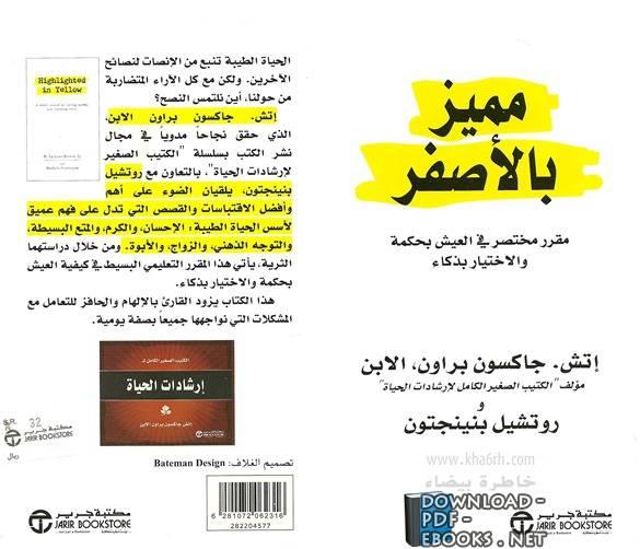 كتاب كلام اصفر