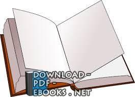 كتاب النظام التأديبي للموظف العام في قطر دراسة مقارنة الفصل الثالث
