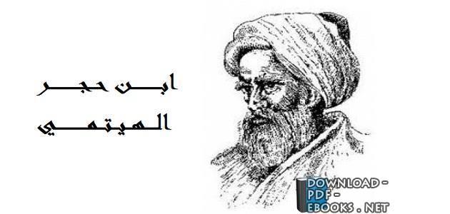 كتب ابن حجر الهيتمي