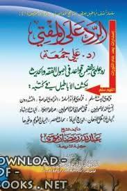 كتاب  الرد على المفتي علي جمعة رد علمي يتضمن قواعد في أصول الفقه والحديث
