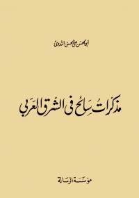 كتاب مذكرات سائح في الشرق العربي