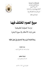 كتاب بحر الجوامع في شرح القصيدة المسماة بالطاهرة (من أول باب سورة البقرة إلى نهاية باب سورة المائدة) دراسة وتحقيق