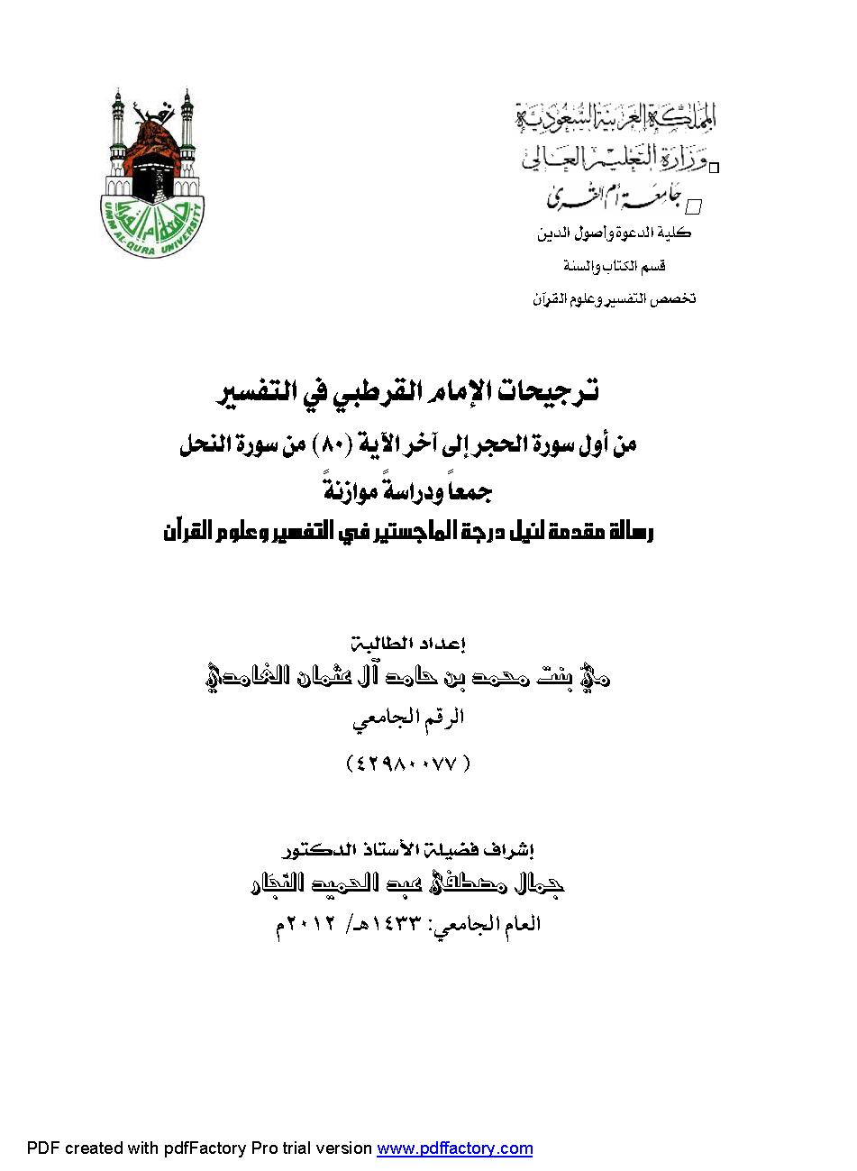 كتاب ترجيحات الإمام القرطبي في التفسير من أول سورة الحجر إلى آخر الآية (80) من سورة النحل (جمعًا ودراسةً وموازنة)