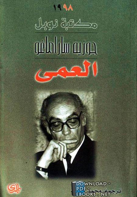 كتاب العمى ل جوزيه ساراماغو