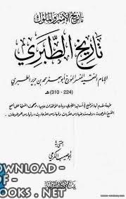 كتاب تاريخ الأمم والملوك (تاريخ الطبري) (ط بيت الأفكار)