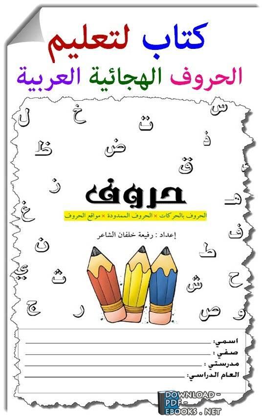 ❞ كتاب الحروف الهجائية  ❝