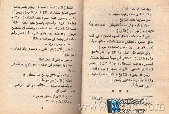 كتاب 119 زمن الدم ج3