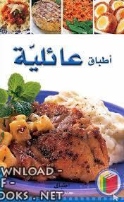 كتاب سلسلة أطباق عالمية أطباق عائلية