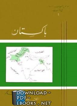 ❞ كتاب باكستان ❝