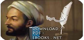 كتاب  من مؤلفات ابن سينا الطبية