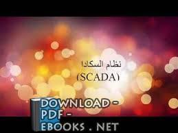 كتاب شرح نظام سكادا scada system
